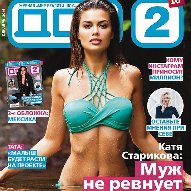 Екатерина Старикова в дом 2